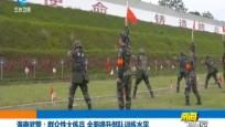 海南武警:群眾性大練兵 全面提升部隊訓練水平