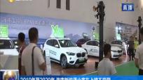 2019年至2020年 海南新能源小客車上牌不受限