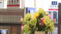 2019书香节:辉煌70年文化分享活动 学者陈清华走进消防讲座