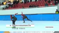 《中國體育旅游報道》2019年06月28日