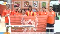 《中国体育旅游报道》2019年06月24日