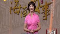 """家喻戶曉海南""""老媽"""" 用心塑造經典角色"""