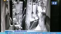 """""""关注公共安全""""·海口:男子不满""""差点被撞""""上公交车""""动手理论"""""""