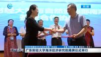 廣東財經大學海洋經濟研究院揭牌儀式舉行