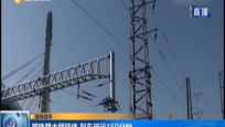 吉林四平:跨铁路大桥转体 列车停运150分钟