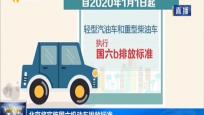 北京將實施國六機動車排放標準