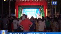 """企业""""送琼剧下乡""""公益惠民演出首站走进文昌"""