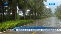 南海東北部熱帶低壓將生成 三沙迎來強風雨天氣