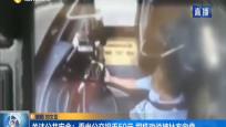 关注公共安全:乘坐公交投币50元 司机劝说被扯方向盘