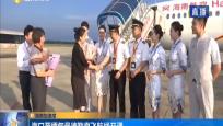 海南加速度:海口至缅甸曼德勒直飞航线开通