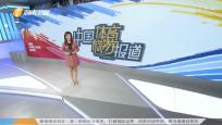 《中国体育旅游报道》2019年06月18日