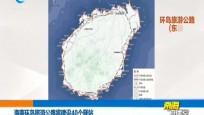 患难环岛旅游公路将建设40个驿站