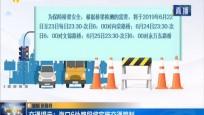 交通提示:海口6处路段将实施交通管制