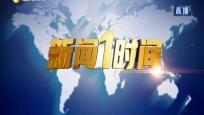 《新闻1时间》2019年06月23日(20:00)