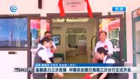 金融助力三沙發展 中國農業銀行海南三沙分行正式開業