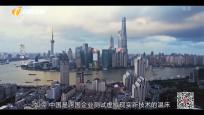 《纪录中国》运行中国