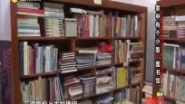 """家中有个小型""""图书馆"""""""