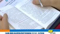 《中国(海南)自由贸易试验区发展报告(2019)》今日发布