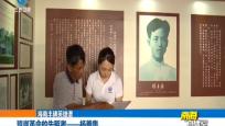 瓊崖革命的先驅者——楊善集