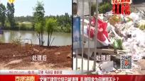 文澜江建筑垃圾已被清理 乱倒现象为何屡禁不止?