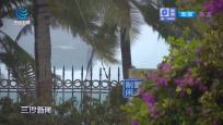 三沙市啟動臺風IV級應急響應