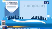 海南提出9月底前將全省企業開辦時間壓縮至3天