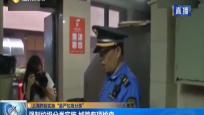 """上海昨起實施""""最嚴垃圾分類"""" 強制垃圾分類實施 城管專項檢查"""
