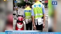 新聞鏈接:重慶18輛車違法占用公交車專用道被查處