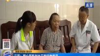 三亞:愛心醫院與社工慰問老黨員