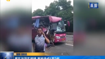 客车与货车相撞 事故造成1死3伤