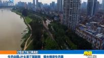 生态中国·壮乡邕江展新颜 碧水绿岸生态美