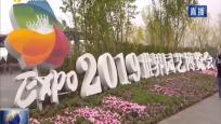 """2019中国北京世界园艺博览会""""海南日""""活动将于7月21日至23日举办"""