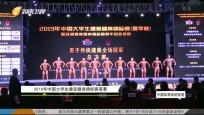 《中國體育旅游報道》2019年07月17日
