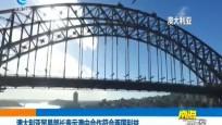 """""""一帶一路""""為澳大利亞帶來發展新機遇"""