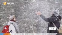 大白小宇看世界 雪山日記