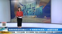 海南新闻频道高清播出已上线 搜索数字电视第213频道即可收看