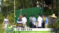 乐东:县领导赴各镇调研着力推进城乡污水处理一体化