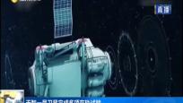 天智一號衛星完成多項在軌試驗