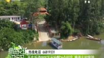 乐东斥资9000万元扮靓26个村庄 推进乡村旅游