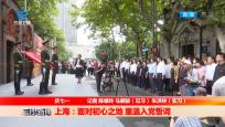 上海:面對初心之地 重溫入黨誓詞