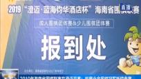 2019年海南省围棋联赛在澄迈开赛:世界业余围棋冠军抵琼参赛