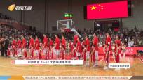 《中國體育旅游報道》2019年07月29日