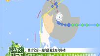 """今年第五号台风""""丹娜丝""""生成 对本岛陆地近海无直接影响"""