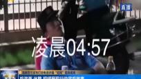 海南警方发布打击电信诈骗现场视频