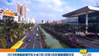 2019世界新能源汽車大會7月1日至3日在海南博鰲召開