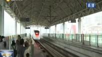 記者觀察:市郊列車見證執政用心 盤活資源改變城市交通