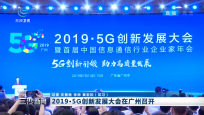2019·5G创新发展大会在广州召开