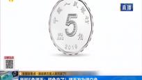 新版第五套人民幣來了!中國人民銀行發布最新版宣傳視頻