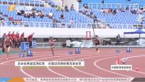 《中国体育旅游报道》2019年07月12日