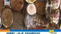 中国电视媒体代表团在突尼斯举行影视?#24179;?#27963;动